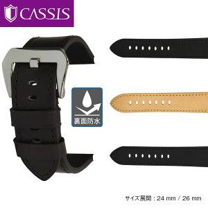 カシス時計ベルトARLE(アルル)