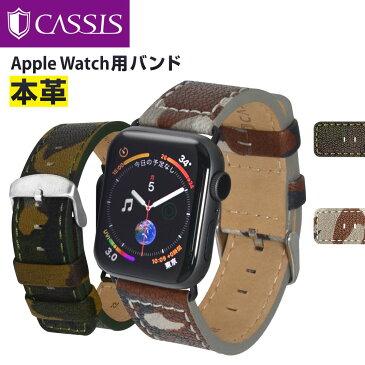 アップルウォッチ バンド ベルト apple watch series 5,4,3,2,1 革 レザー 本革 38mm 40mm 42mm 44mm カシス製 ASTI   applewatch4 メンズ レディース 時計ベルト 腕時計ベルト 時計バンド ギフト プレゼント 腕時計 レザーベルト ウォッチ 腕時計バンド ウォッチバンド