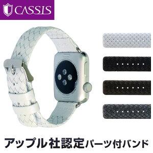 カシス製時計ベルトMAUI