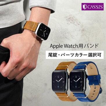 アップルウォッチ バンド ベルト apple watch series 5,4,3,2,1 革 レザー 本革 38mm 40mm 42mm 44mm カシス製 KAUAI  applewatch5 メンズ レディース 時計ベルト 腕時計ベルト 時計バンド ギフト プレゼント 腕時計 レザーベルト ウォッチ 腕時計バンド