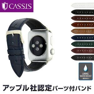 カシス製時計ベルトADONARACAOUTCHOUC