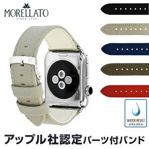 モレラート社製時計ベルトCORDURA/2
