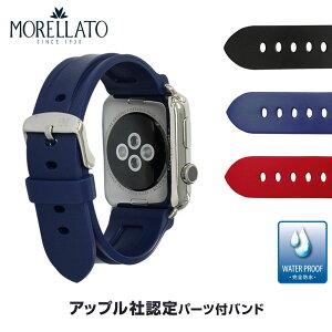 モレラート社製時計ベルトMARINER