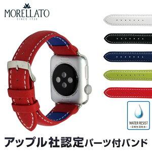 モレラート社製時計ベルトSQUASH