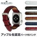 アップル社認定パーツ付バンドアップルウォッチ 38mm用 42mm用 専用バンド イタリア モレラート 社製腕時計ベルト GUTTUSO(グットゥーゾ) 時計ベルトMade for Apple Watchサードパーティ