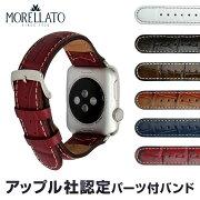 モレラート社製時計ベルトGUTTUSO