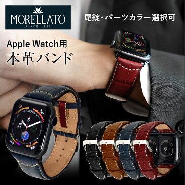 アップルウォッチ バンド ベルト apple watch series 5,4,3,2,1 革 レザー 本革 38mm 40mm 42mm 44mm モレラート社製 GUTTUSO   applewatch3 メンズ レディース 時計ベルト 腕時計ベルト 時計バンド ギフト 腕時計 レザーベルト ウォッチ 腕時計バンド ウォッチバンド