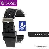 時計ベルト 時計 ベルト ラバー CASSIS カシス TYPE DIVER 20 タイプ ダイバー20 X0032L46 20mm 時計 バンド 時計バンド 替えベルト 替えバンド ベルト 交換