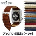 【アップル社認定】 アップルウォッチ パーツ付バンド 38mm 40mm 42mm 44mm バンド イタリア モレラート 腕時計ベルト BOLLE ボーレ 時計ベルトMade for Apple W