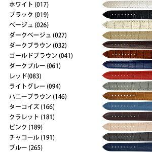 モレラート社製時計ベルトBOLLE(ボーレ)カラーバリエーション