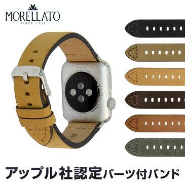 【アップル社認定】 アップルウォッチ用 パーツ付バンド 38mm 40mm 42mm 44mm バンド イタリア モレラート 腕時計ベルト BRAMANTE 時計ベルト Made for Apple Watchサードパーティ | 時計 ベルト 腕時計 革ベルト レザー 時計バンド ギフト アップルウォッチ