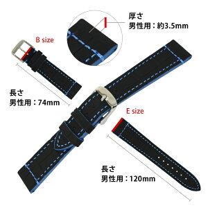 モレラート社製時計ベルトTRICKING(トリッキング)スペック