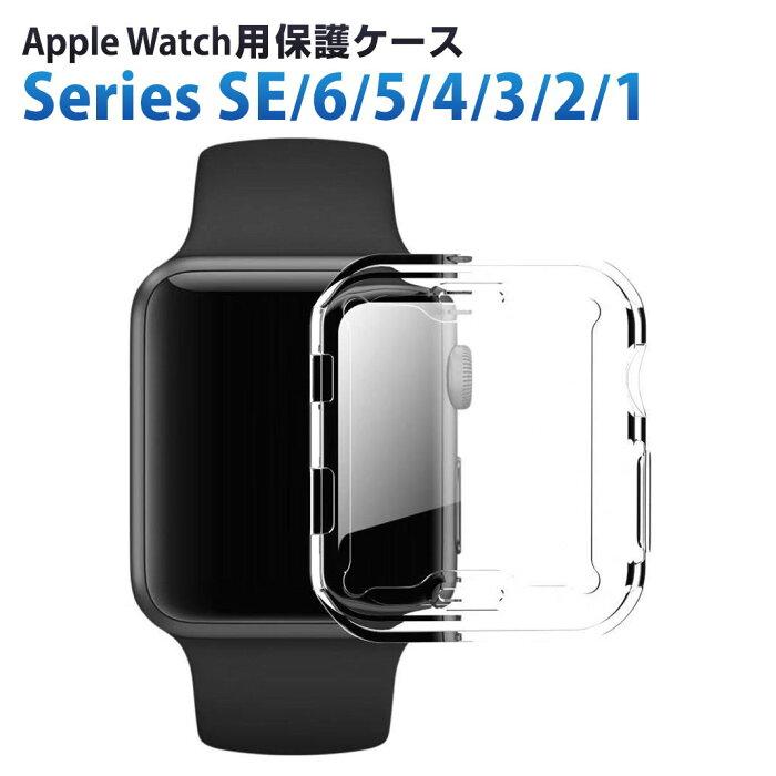 Apple Watch case (アップルウォッチ用ケース)