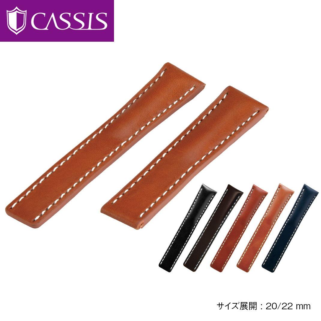 腕時計用アクセサリー, 腕時計用ベルト・バンド  CASSIS TYPE BRE-D ubbre001 20mm 22mm