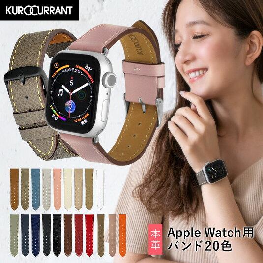 アップルウォッチ用 牛革シボ時計ベルト