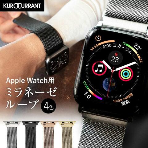 アップルウォッチ バンド ベルト apple watch series 6,SE,5,4,3,2,1 ステンレス ミラネーゼ ループ 38mm 40mm 42mm 44mm MESH MAGNETIC C サードパーティ | applewatch3 applewatch4 applewatch5 メンズ レディース 時計バンド 腕時計 時計ベルト 腕時計ベルト ウォッチ