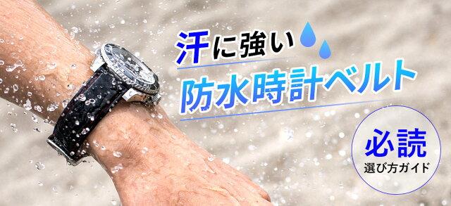 汗や水に強い防水ベルト