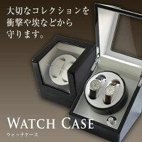 WATCH CASE (ウォッチケース)