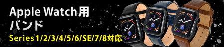 Apple Watch用交換バンド