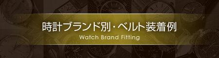 時計ブランド別・装着例