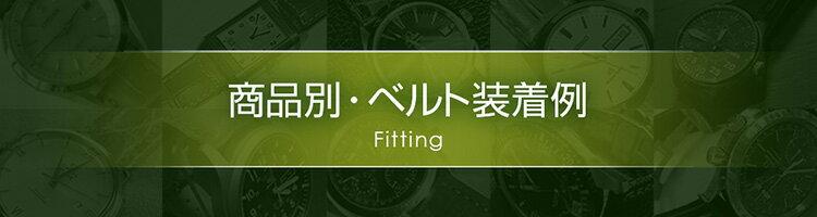 商品別・時計ベルト装着例