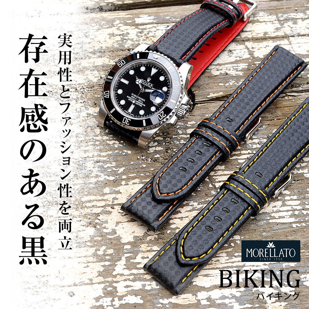 biking 大人のスポーツベルトは黒で魅せて楽しむ