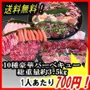 【商番819】バーベキュー セット ランキング常連! 送料無...