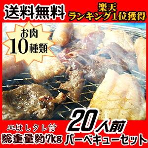 お花見・レジャー・バーベキューにお買得!特選お肉(20人前)総重量7kgで9800円の大特価!みん...