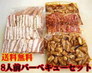 8人前バーベキューセット[約2.5kg] タレ、箸、紙皿付 5種類のお肉セット 焼肉 セット 送料...