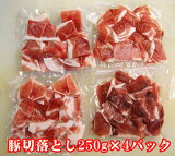 【商番1204】【11時までの注文で当日発送!(水日祝除く)】 豚切り落とし 1kg (250g×4) 豚肉 激安通販価格 小分けパックで便利