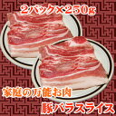 【商番1203】【11時までの注文で当日発送!】 豚バラスライス 50...