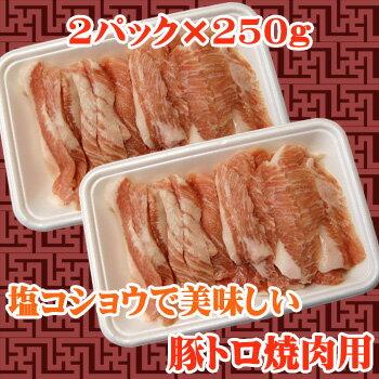 【商番1202】【11時までの注文で当日発送!(水日祝除く)】 豚トロ焼肉用 500g(250g×2)