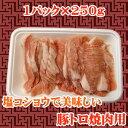 【商番1202】【11時までの注文で当日発送!(水日祝除く)】 豚トロ...