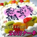 お父さんへの感謝を込めた父の日ケーキで家族団欒のひと時を。父の日に感謝状ケーキ 父の日ケー...