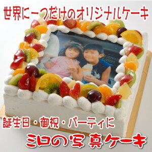 写真ケーキ Lサイズ お誕生日ケーキやイベント・パーティにも♪ 楽天ギフト プレゼントスイ...
