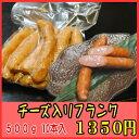 チーズ入りソーセージ (ロングウインナー) 約500g 10本 通販特価販売 おすすめ品チーズ入り...