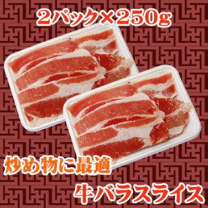 家庭での料理に便利な薄切り肉です。【商番1111】【11時までの注文で当日発送!(水日祝除く)】...
