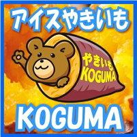 完熟やきいもKOGUMA(こぐま)の冷凍スイーツアイス焼き芋お中元ギフト5本セット