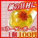【商番501】[鍋料理]特製スープのコラーゲンボール お肌プルプル! 1個