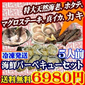 海鮮バーベキューセット 5人前 海老、ホタテ、マグロ、イカ、カキの5種