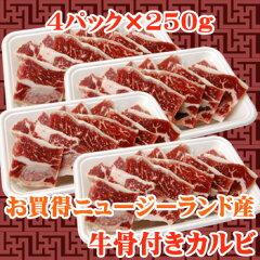 焼肉に最適 牛骨付きカルビ 1kg(250g×4)