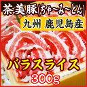 九州産 鹿児島県産ブランド豚「茶...