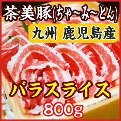 お歳暮、贈答用に最高ランクの肉質を…。贅沢ギフト!九州産 鹿児島県産ブランド豚「茶美豚(ち...