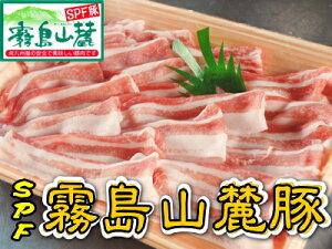 贈答にも最適健康豚! 最高品質のお肉をお試し下さい!霧島山麓SPF豚バラスライス 300g 【送料...