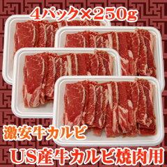 家族での焼肉に最適な大きさにカットしました。激安!家庭用 牛カルビ焼肉用 1kg(250g×4)