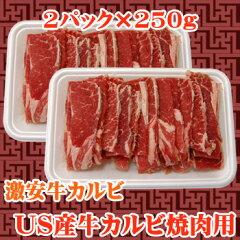 家族での焼肉に最適な大きさにカットしました。激安!家庭用 牛カルビ焼肉用 500g(250g×2)