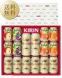 ビールギフト 送料無料 キリン ファミリーセット K-NFM3 しっかりフル包装+短冊のし 九州、北海道、沖縄送料無料対象外、クール代別途 他商品と同梱不可