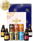 【送料無料】 ビールギフト サントリー ザ プレミアム モルツ -華- 冬の限定8種セット プレモル BMPU3N しっかりフル包装+短冊のし
