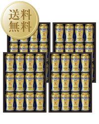 【送料無料】【包装不可】 お中元 ビールギフト サントリー ザ プレミアム モルツ お中元 ビールギフトセット プレモル BPC3N-4 4箱