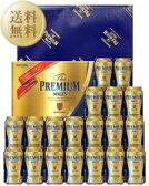 ビール ギフト しっかりフル包装+短冊のし 送料無料 サントリー ザ・プレミアム・モルツ ビールセット BPC5N 九州、北海道、沖縄送料無料対象外、クール代別途 他商品と同梱不可